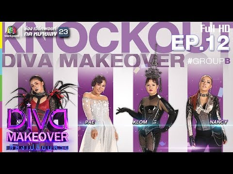 Diva Makeover เสียงเปลี่ยนสวย  | EP.12 | 12 มี.ค. 61 Full HD