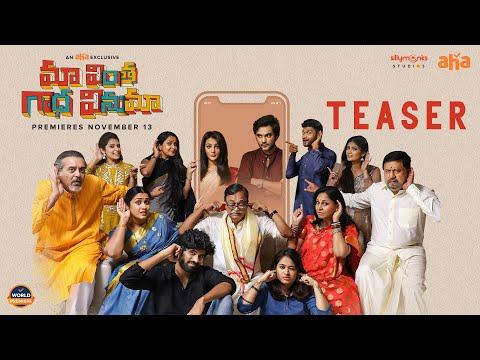 Maa Vintha Gaadha Vinuma Teaser