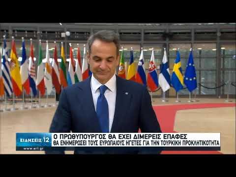 Οι θέσεις του Κ. Μητσοτάκη για τη Σύνοδο Κορυφής-Διμερείς επαφές στο περιθώριο | 17/07/20 | ΕΡΤ