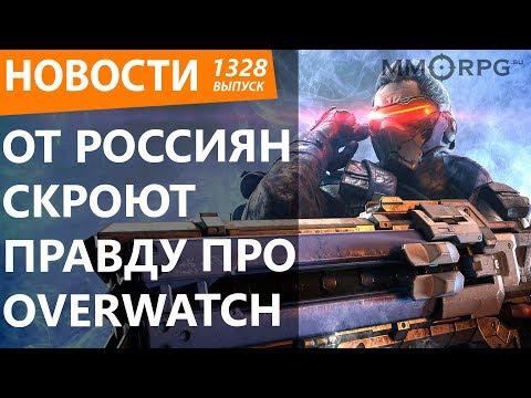 От россиян скроют правду про Overwatch. Новости