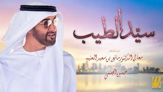 حسين الجسمي - سيّد الطيب (حصريا) | 2020 | Hussain Al Jassmi - Sayd Alteeb