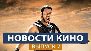 Новости кино – сиквел Гладиатора, новый сезон Игры Престолов, подробности «Тор Рагнарёк»