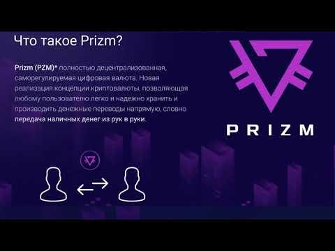 UVC Exchange короткая презентация   Prizm парамайнинг   Инвестиции в монету Призм