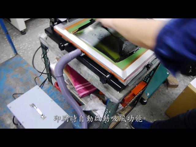 吸風式網印 - 手印台