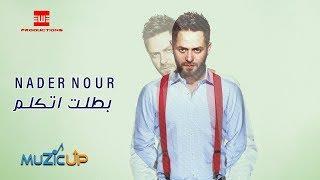 تحميل اغاني Nader Nour - Battalt Atkallem | نادر نور - بطلت أتكلم MP3