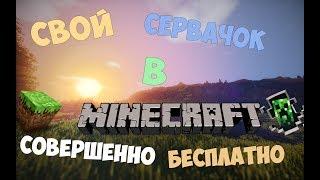 Как создать свой сервер в Minecraft Бесплатно (Лучший Бесплатный Хостинг)