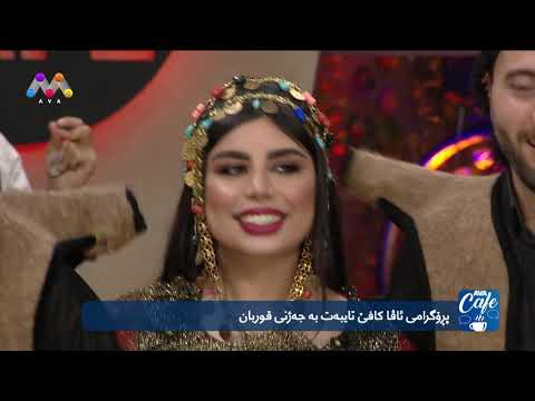 بەڤیدیۆ.. AVA Cafe – 11.08.2019 | Yekşemme | [HD] | #AVAEntertainment