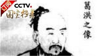 《国宝档案》 20170426 神医传奇——急救圣手葛洪 | CCTV-4