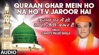 नसीहत : क़ुरान घर में हो ना हो टीवी ज़रूर है (AUDIO) || Chhote Majid Shola || T-Series IslamicMusic