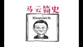 马云简史 (8岁-退休前)