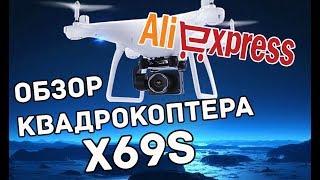 Квадрокоптер с Алиэкспресс X69S беспилотный HD 1080P Wi-Fi ESC камера RC