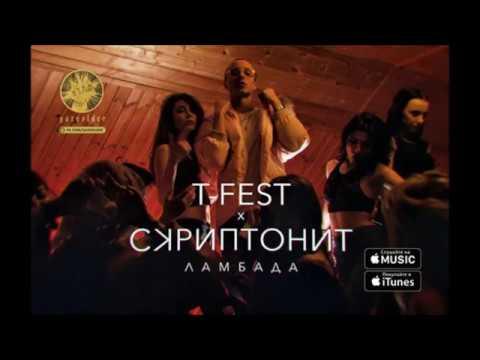 T-Fest Х Скриптонит - Ламбада