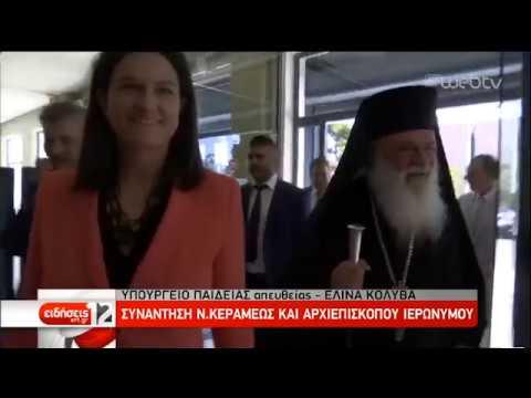 Συνάντηση Υπουργού Παιδείας και Αρχιεπισκόπου Ιερώνυμου | 23/08/2019 | ΕΡΤ