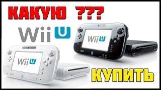 ОБЗОР И ПОКУПКА NINTENDO Wii U + ПРОШИВКА В 2017 ГОДУ