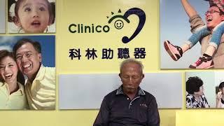 助聽器南區 王先生