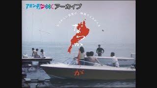 なつかしが:1972年びわ湖で水上スキー編