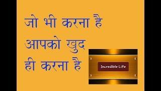 Incredible Life - Never Depend on Others - Pooja Govindia