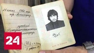 Паспорт Виктора Цоя и записную книжку с контактами советских рок-звезд выставят на аукцион - Росси…