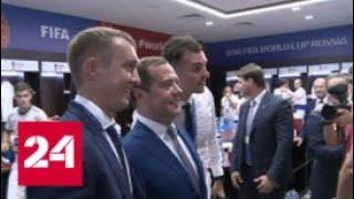 Медведев поздравил российских футболистов - Россия 24