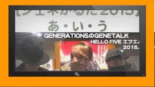 【ジェネかるた2015】あ・い・う小森隼,佐野玲於,中務裕太『GENERATIONSのGENETALK』