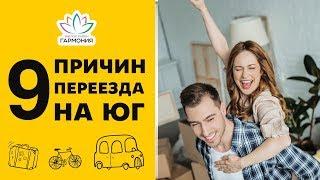 9 причин переезда на юг | Цены на Недвижимость юга России