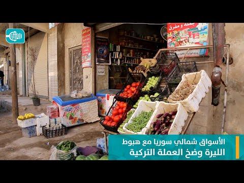 الأسواق شمالي سوريا مع هبوط الليرة وضخ العملة التركية