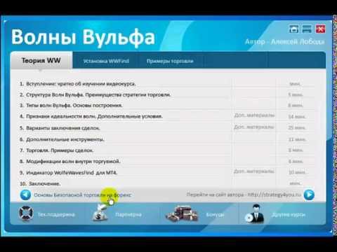 Работа на ios платформы бинарных опционах