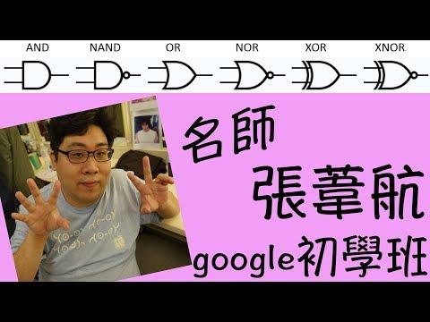 【國動】愛愛的第一次&基礎數位邏輯暑期班開課啦