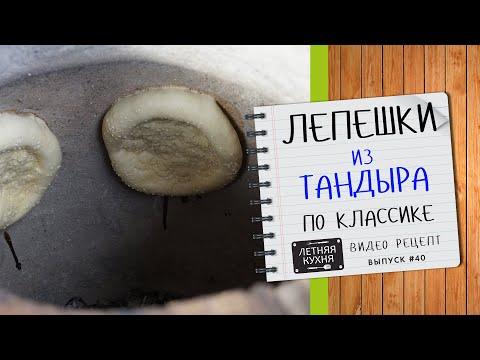 Домашние ТАНДЫРНЫЕ лепешки по классике Видео рецепт в тандыре