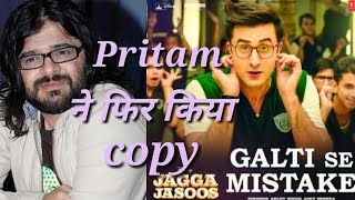 Jagga jasoos song copied | pritam copied again | galti se mistake | GCM news |