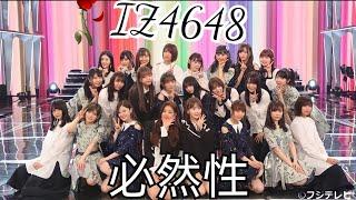 IZ4648 - 必然性 (Hitsuzensei)