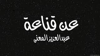 اغاني حصرية عبدالعزيز المعنى - عن قناعة ( كلمات ) تحميل MP3