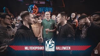VERSUS #11 (сезон IV): МЦ Похоронил VS Halloween (COMPLIMENT BATTLE)