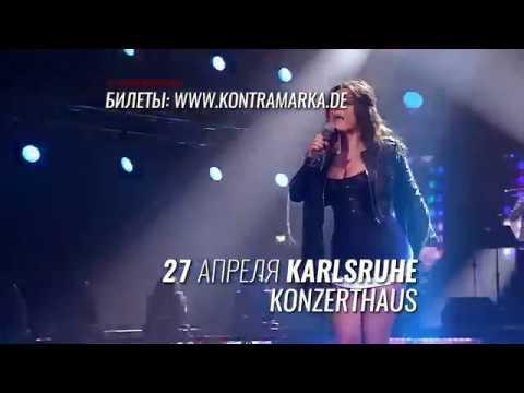 Наташа Королева в Германии 2019   Kontramarka.de