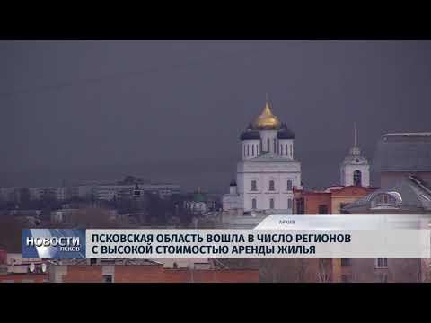 12.11.2018 # Псковская область - в числе регионов с высокой стоимостью аренды жилья