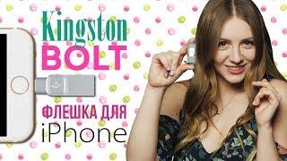 Флешка для iPhone: Kingston Bolt для расширения памяти смартфона