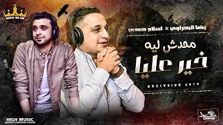 اغاني حصرية رضا البحراوي 2020 و اسلام حمدي | اغنية محدش ليه خير عليا | اغاني حزينه تحميل MP3