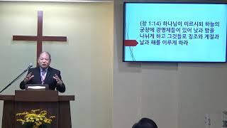 하나님의 질서 – 김태윤 목사