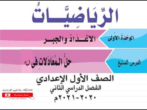 حل المعادلات في ن | باسم طه عامر | الرياضيات الصف الاول الاعدادى الترم الثانى | طالب اون لاين