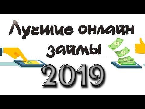 Лучшие онлайн займы 2019 | Микрозаймы на карту
