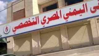 preview picture of video 'المستشفى اليمني المصري التخصصي'