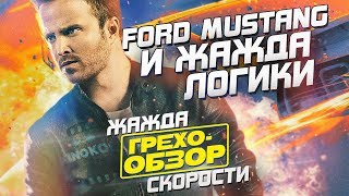 "Грехо-Обзор ""Need for Speed: Жажда скорости"" (Киногрехи)"