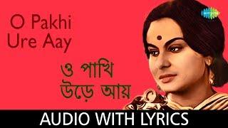 O Pakhi Ure Aay with lyrics | Asha Bhosle | Pulak Banerjee