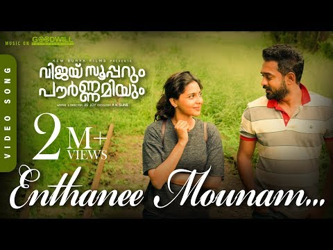 Enthanee Mounam Song - Vijay Superum Pournamiyum