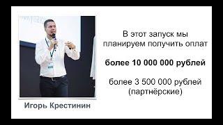 Как Научиться Зарабатывать на Партнерских Программах? Онлайн Вебинар Владислава Челпаченко и Игоря Крестинина