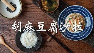 菠菜胡麻豆腐