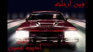 اغاني حصرية وين ارحلت الفنان اديب حسين تحميل MP3