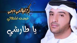 عيضة المنهالي - يا طارشي (مهرجان ليالي دبي) | 2004 تحميل MP3