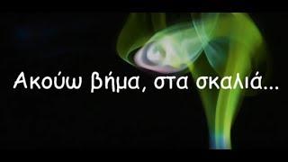 Ακούω βήμα στα σκαλιά – with Lyrics