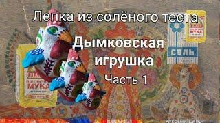 Дымковская игрушка. Часть 1.